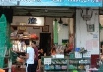 较场渔具店