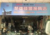 楚雄佳盟渔具店