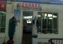 红成渔网渔具店