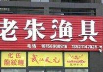 老朱渔具店