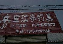 望江亭钓具