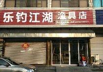 乐钓江湖渔具店