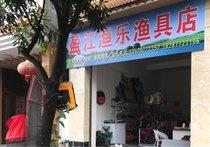 盈江渔乐渔具店