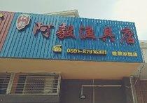 阿毅渔具店