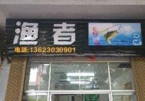 渔者渔具店