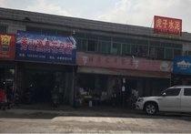 秀山渔具花鸟店