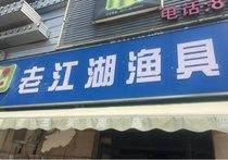 老江湖渔具