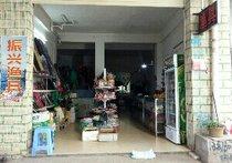 振兴渔具店