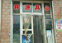 开心鱼具店