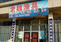 老魏渔具店