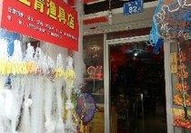 东园亚青渔具店